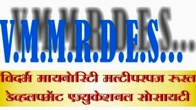 Vidharbha Minority Multipurpose Rural Development Educational Society